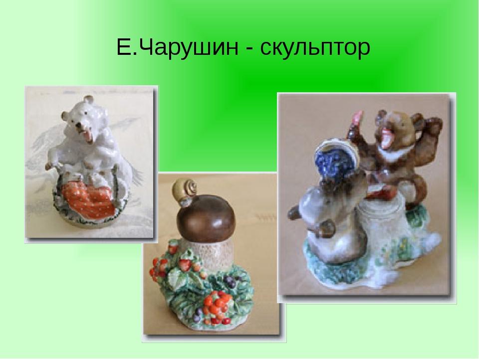 Е.Чарушин - скульптор