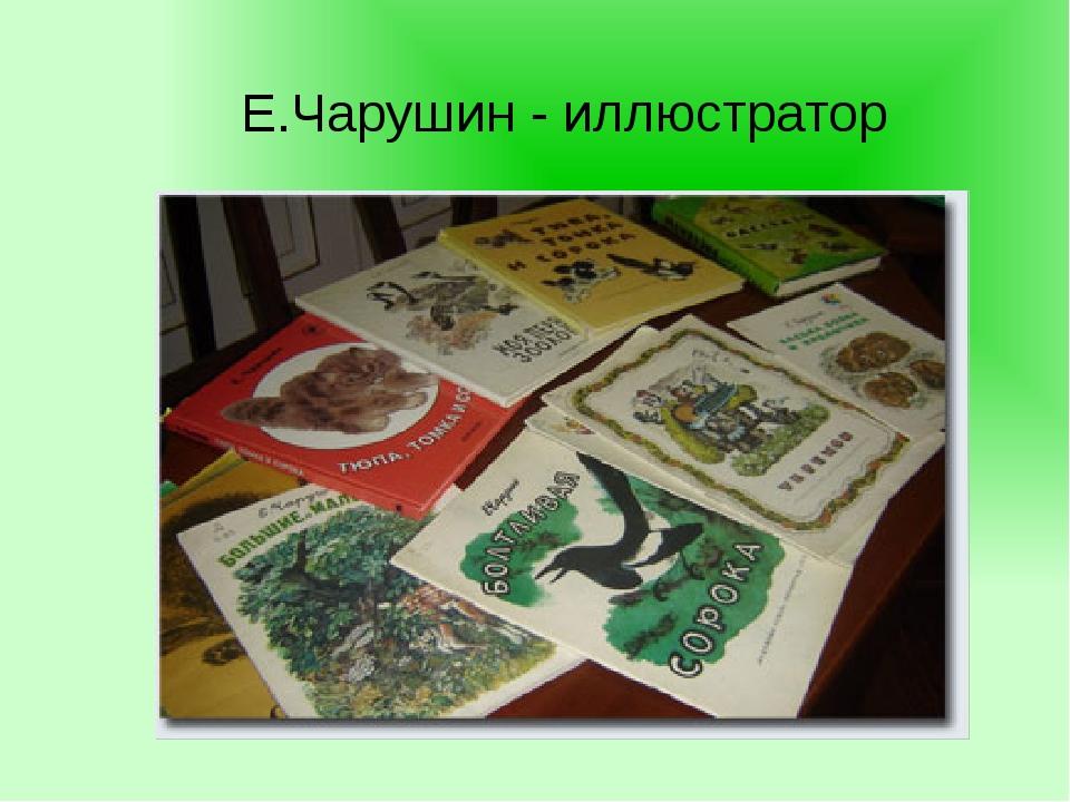 Е.Чарушин - иллюстратор