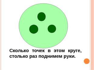 Сколько точек в этом круге, столько раз поднимем руки.