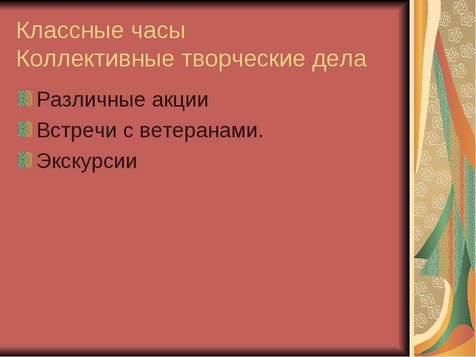Классные часы Коллективные творческие дела Различные акции Встречи с ветерана...