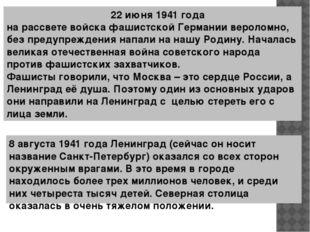8 августа 1941 года Ленинград (сейчас он носит название Санкт-Петербург) оказ