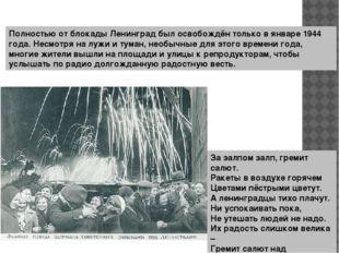 Полностью от блокады Ленинград был освобождён только в январе 1944 года. Несм
