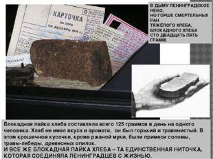 Блокадная пайка хлеба составляла всего 125 граммов в день на одного человека.