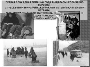 ПЕРВАЯ БЛОКАДНАЯ ЗИМА 1941 ГОДА ВЫДАЛАСЬ НЕОБЫЧАЙНО СУРОВОЙ: С ТРЕСКУЧИМИ МОР