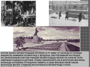 СОТНИ ТЫСЯЧ ЛЕНИНГРАДЦЕВ ПОГИБЛО В ТУ ЗИМУ ОТ ХОЛОДА И ГОЛОДА! ФАШИСТЫ БОМБИЛ