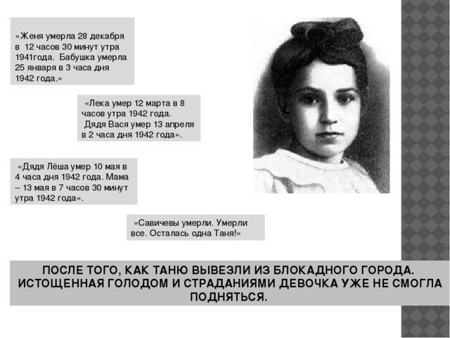 «Женя умерла 28 декабря в 12 часов 30 минут утра 1941года. Бабушка умерла...