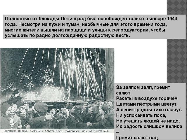 Полностью от блокады Ленинград был освобождён только в январе 1944 года. Несм...