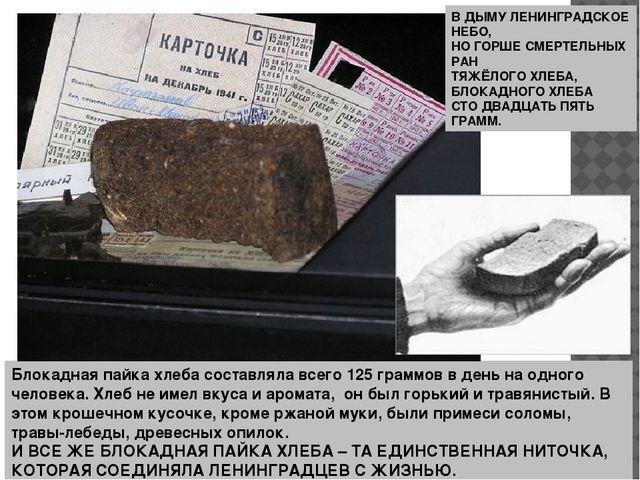 Блокадная пайка хлеба составляла всего 125 граммов в день на одного человека....