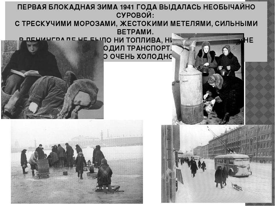 ПЕРВАЯ БЛОКАДНАЯ ЗИМА 1941 ГОДА ВЫДАЛАСЬ НЕОБЫЧАЙНО СУРОВОЙ: С ТРЕСКУЧИМИ МОР...