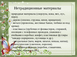 природные материалы (скорлупа, кожа, мех, пух, перо); - дерево (опилки, струж
