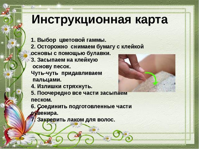 Инструкционная карта 1. Выбор цветовой гаммы. 2. Осторожно снимаем бумагу с к...