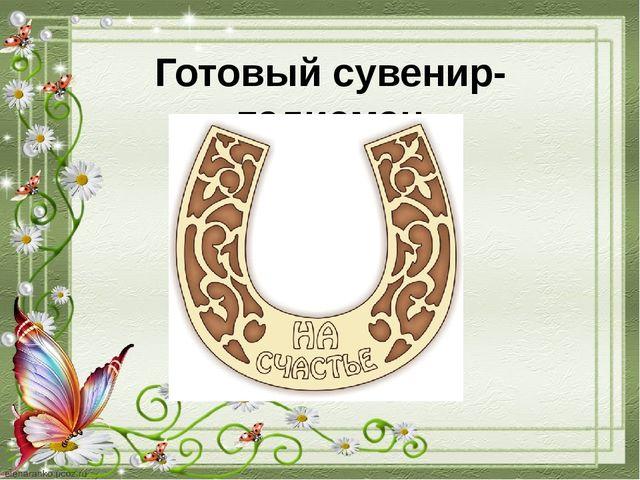 Готовый сувенир- талисман