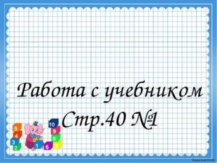 Работа с учебником Стр.40 №1 Ekaterina050466