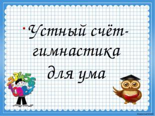 Устный счёт- гимнастика для ума Ekaterina050466
