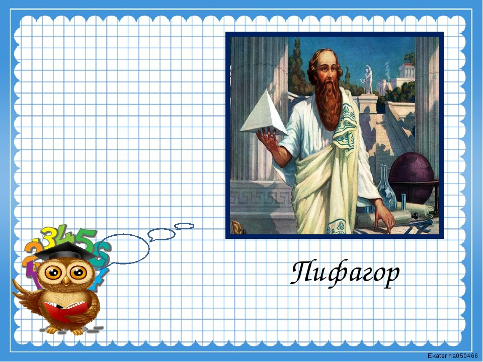 Пифагор Ekaterina050466
