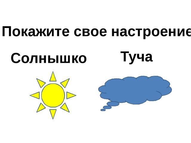Покажите свое настроение Солнышко Туча