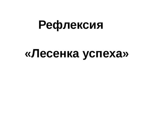 Рефлексия «Лесенка успеха»