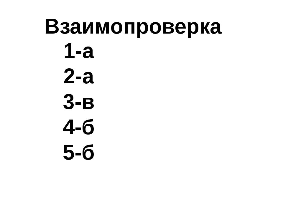 1-а 2-а 3-в 4-б 5-б Взаимопроверка
