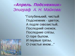 """«Апрель. Подснежник» Эпиграф А. Н. Майкова: """"Голубенький, чистый Подснежник -"""