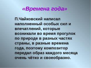 «Времена года» П.Чайковский написал наполненный особых сил и впечатлений, кот
