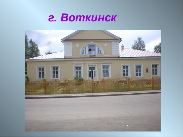 г. Воткинск