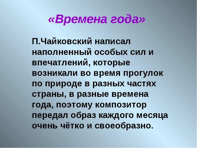 «Времена года» П.Чайковский написал наполненный особых сил и впечатлений, кот...