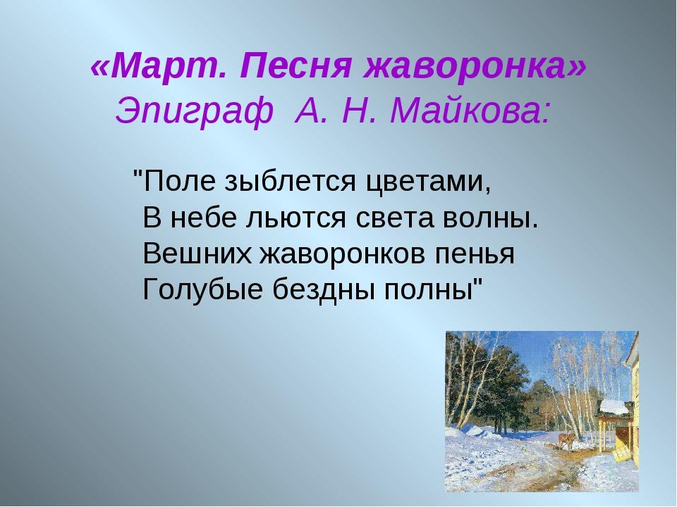 """«Март. Песня жаворонка» Эпиграф А. Н. Майкова: """"Поле зыблется цветами, В неб..."""