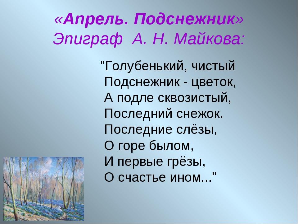 """«Апрель. Подснежник» Эпиграф А. Н. Майкова: """"Голубенький, чистый Подснежник -..."""
