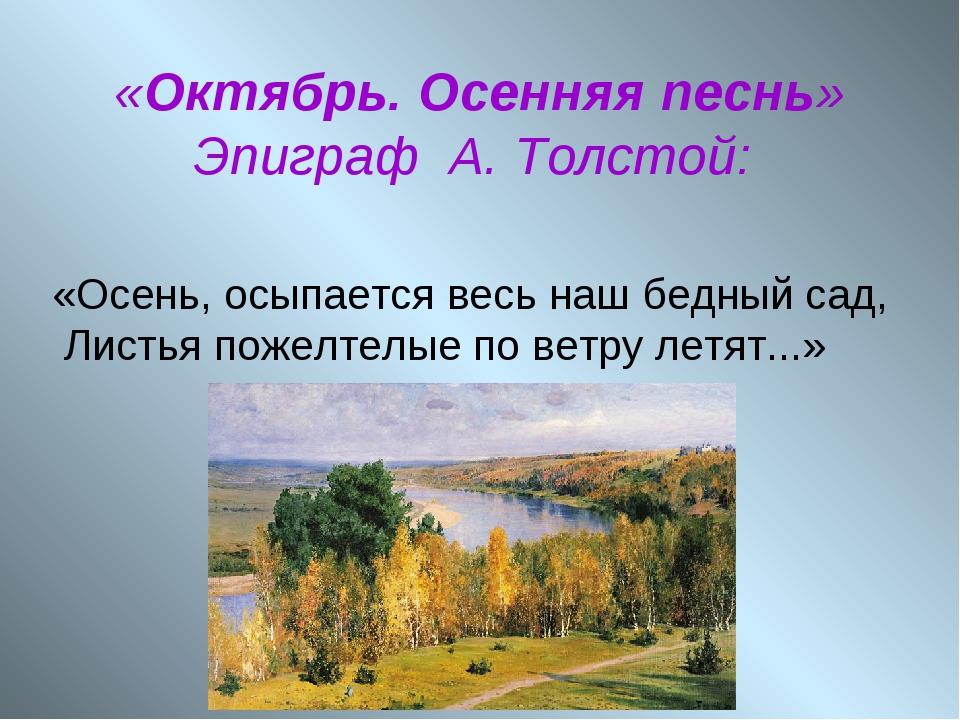«Октябрь. Осенняя песнь» Эпиграф А. Толстой: «Осень, осыпается весь наш бедн...