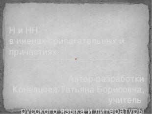 Автор разработки Коневцова Татьяна Борисовна, учитель русского языка и литер