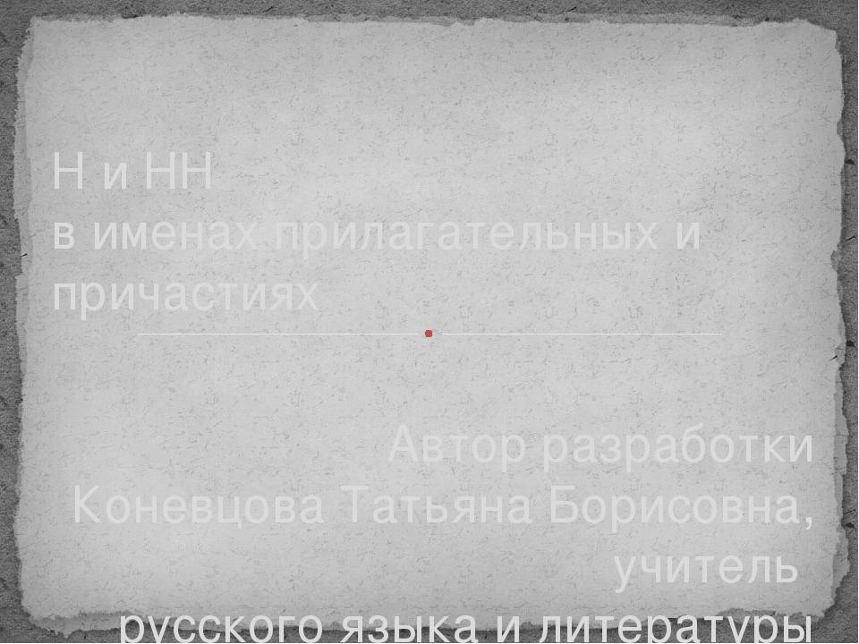 Автор разработки Коневцова Татьяна Борисовна, учитель русского языка и литер...