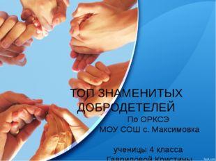 По ОРКСЭ МОУ СОШ с. Максимовка ученицы 4 класса Гавриловой Кристины ТОП ЗНАМЕ