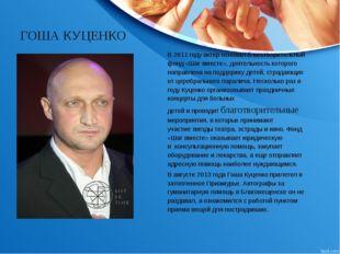 В2011 году актер основал благотворительный фонд «Шаг вместе», деятельность к