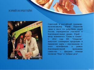 Советский и российский художник-мультипликатор Юрий Норштейн также в числе те