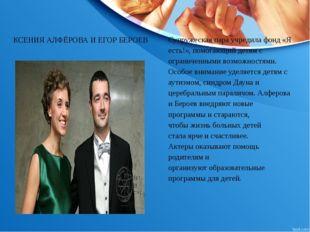 Супружеская пара учредила фонд «Я есть!», помогающийдетям с ограниченными во