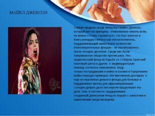Самым щедрым среди звезд был Майкл Джексон, который жил по принципу: «Невозмо
