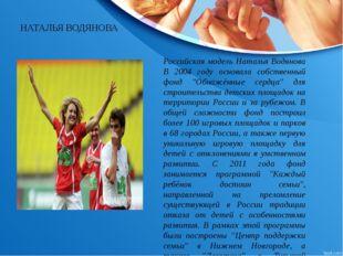 """Российская модель Наталья Водянова В 2004 году основала собственный фонд """"Обн"""