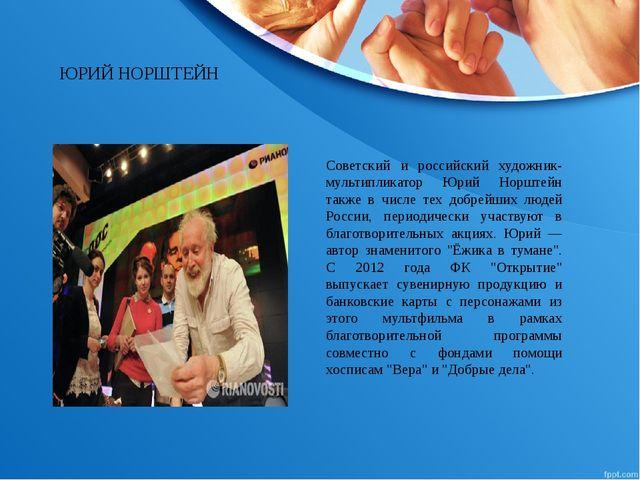 Советский и российский художник-мультипликатор Юрий Норштейн также в числе те...