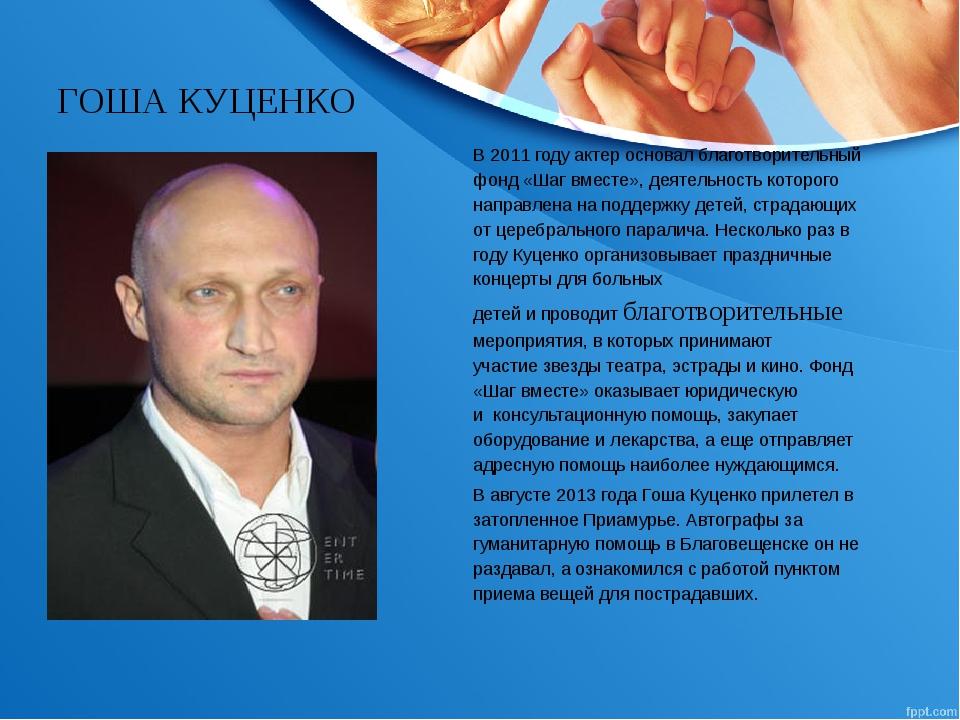 В2011 году актер основал благотворительный фонд «Шаг вместе», деятельность к...