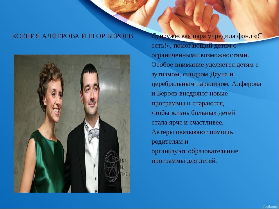 Супружеская пара учредила фонд «Я есть!», помогающийдетям с ограниченными во...