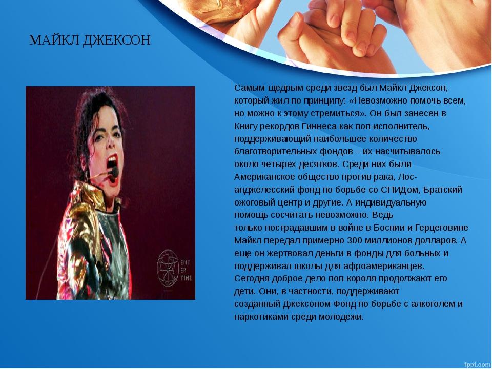 Самым щедрым среди звезд был Майкл Джексон, который жил по принципу: «Невозмо...