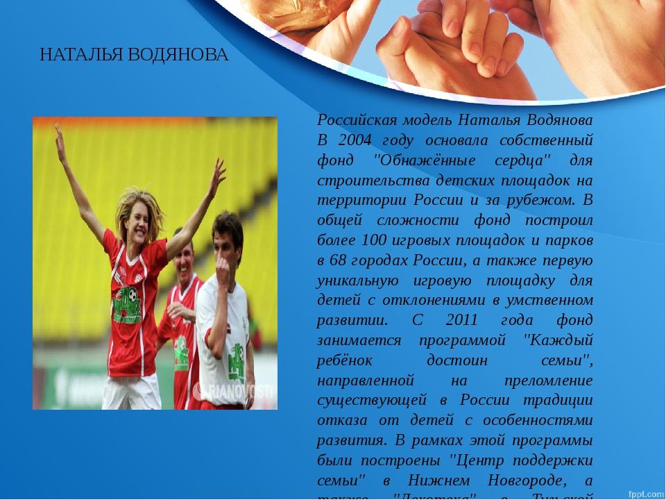 """Российская модель Наталья Водянова В 2004 году основала собственный фонд """"Обн..."""