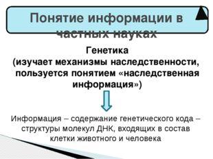Понятие информации в частных науках Генетика (изучает механизмы наследственн
