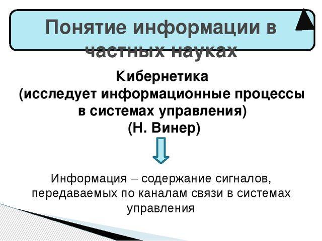 Понятие информации в частных науках Кибернетика (исследует информационные пр...