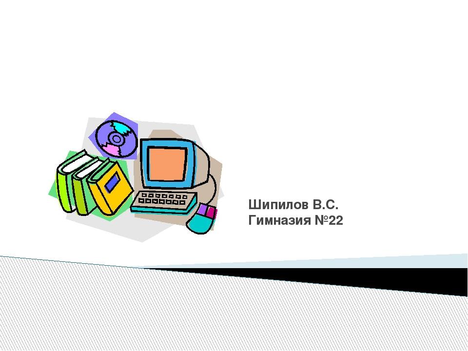 Шипилов В.С. Гимназия №22 Какие существуют основные философские концепции? Ка...