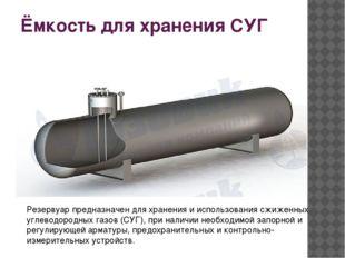 Ёмкость для хранения СУГ Резервуар предназначен для хранения и использования