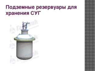 Подземные резервуары для хранения СУГ
