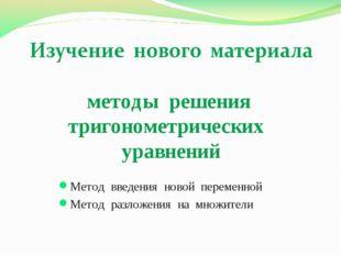 методы решения тригонометрических уравнений Метод введения новой переменной М