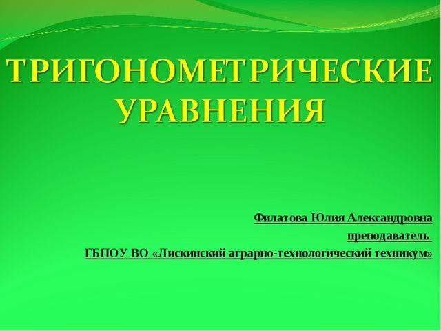Филатова Юлия Александровна преподаватель ГБПОУ ВО «Лискинский аграрно-технол...