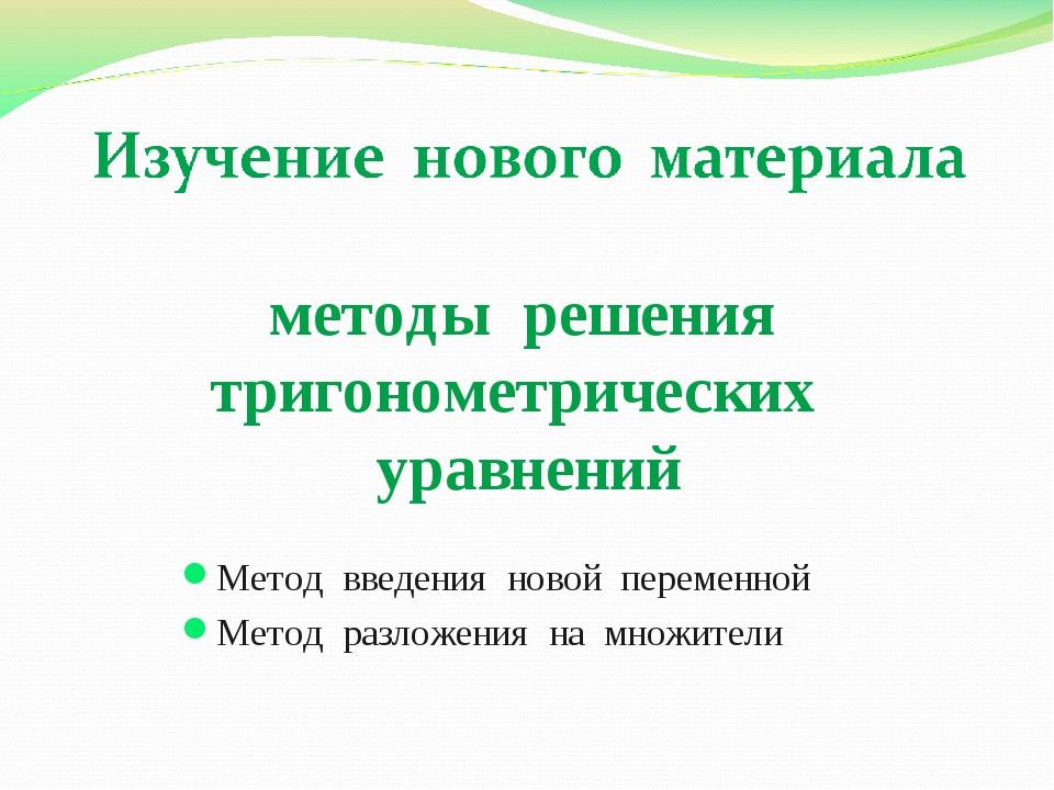 методы решения тригонометрических уравнений Метод введения новой переменной М...